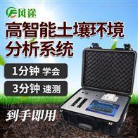 FT-Q8000-1土壤植株肥料养分速测仪