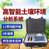 FT-GT&1土壤肥力检测仪价格是多少