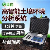 FT-〔GT@4〕土壤养分检测仪多少钱