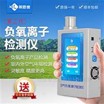 空气负氧离子检测仪使用方法