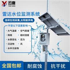 YT-SW03水库水位在线快速监测系统报价