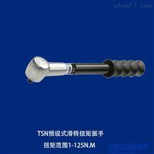 TSN 25 Dgedore吉多瑞工具TSN滑转预设扭矩扳手
