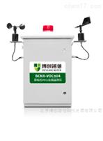 泵吸式 VOCs 在線監測儀
