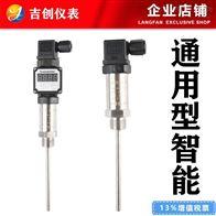 通用型智能温度变送器厂家价格 温度传感器