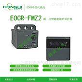 EOCR-FMZ22018施耐德韩国三和NEOCR产品升级-FMZ2