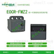EOCR-FCZ2 施耐德电动机保护器
