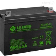 BC100-12台湾BB蓄电池BC系列现货