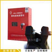 JDB-2固定静电接地释放报警器 线路检测