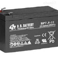 BP7.5-12台湾BB蓄电池BP系列原装正品