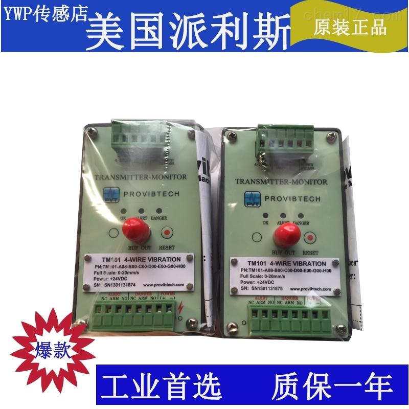 派利斯保护表涡流振动传感器TM900-G00