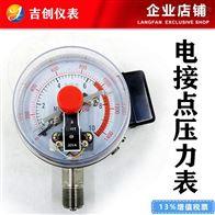 电接点压力表厂家价格 磁助式 304 316L