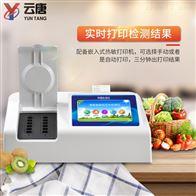 YT-JQ12食品甲醛含量检测仪