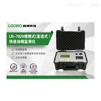 LB-7020快速油烟监测仪