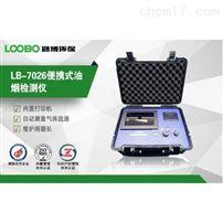 LB-7026型便携式快速油烟检测仪