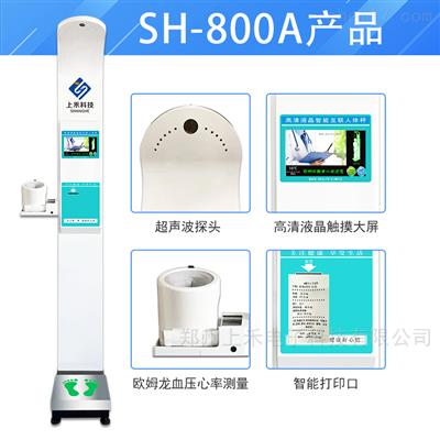 SH-800a上禾科技SH-800A自助健康一體機