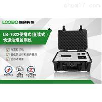 LB-7022便携式快速油烟监测仪