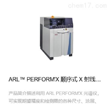ARL™ PERFORM'X 顺序式 X 射线荧光光谱仪