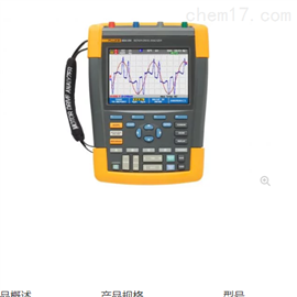 MDA-510 和 MDA-550美国福禄克Fluke电机驱动分析仪