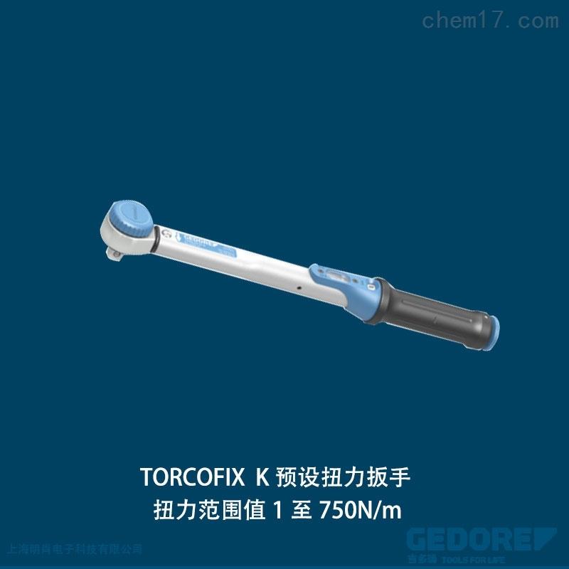 gedore吉多瑞工具2201429可调扭力扳手