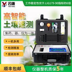 YT-TR02新型全项目土壤肥料养分检测仪