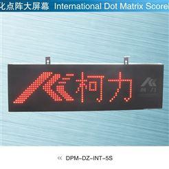 DPM-DZ-INT-5S化點陣大屏幕寧波柯力稱重顯示屏幕