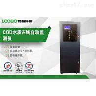 LB厂家有货COD在线水质检测仪厂家生产
