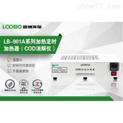 LB-901A COD恒溫加熱器(COD消解儀)