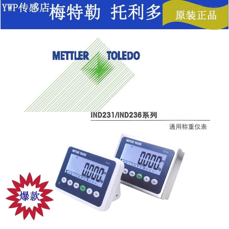 梅特勒托利多工业称重仪表适用于台秤IND231