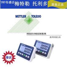 IND236梅特勒托利多工业称重仪表适用于台秤IND231