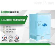 LB-8000F自动水质采样器