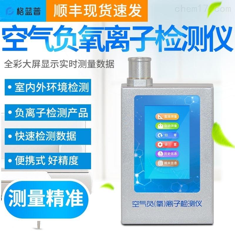 大气负氧离子检测仪