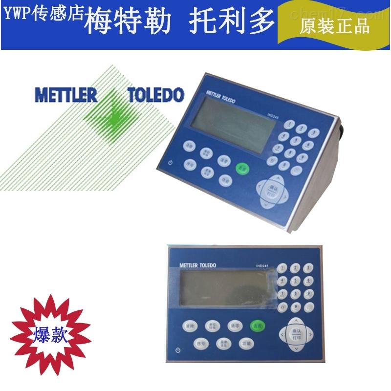 梅特勒托利多台秤仪表245G13000010J00