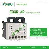 EOCR-AR施耐德自动复位继电器
