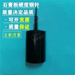 ISO石膏板硬度鋼針
