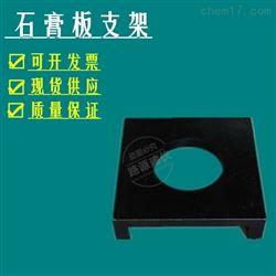 ISO石膏板支架