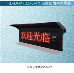 KL-DPM-D2-5-FYKL系列稱重顯示大屏幕寧波柯力廠家