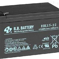 HR15-12台湾BB蓄电池HR系列批发