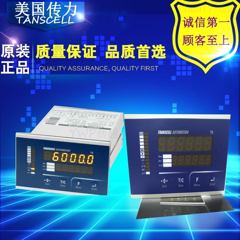 原装美国传力称重终端显示器TI-1500