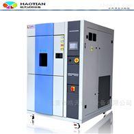 TSD-252F-3P高分子材料水冷型冷熱衝擊試驗箱