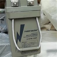 6-GFM-100F南都蓄电池6-GFM-F系列狭长型