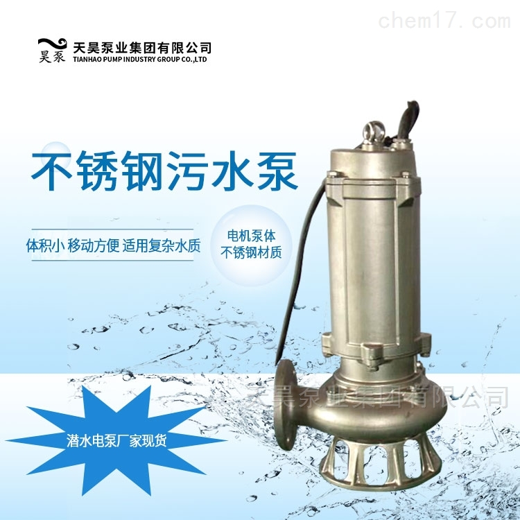 雨水泵站用200QW潜水排污泵昊泵品牌