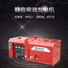 12千瓦数码变频柴油发电机投标