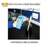 HBD5-MS1204油品水分快速檢測儀