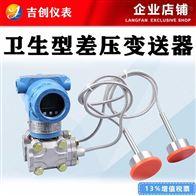 卫生型差压变送器厂家价格4-20mA差压传感器