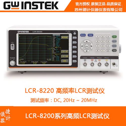 固纬LCR-8220高频率LCR测试仪
