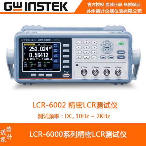 固纬LCR-6002高精度LCR测试仪