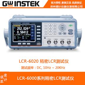 固纬LCR-6020高精度LCR测试仪
