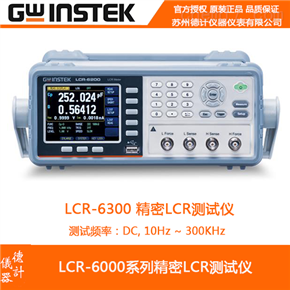 固纬LCR-6300高精度LCR测试仪