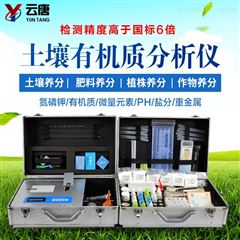 YT-YJA土壤有机质测量仪