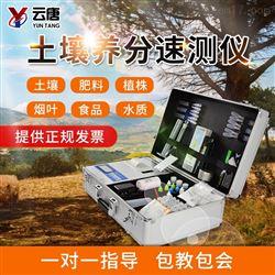 YT-TRA測土配肥儀廠家